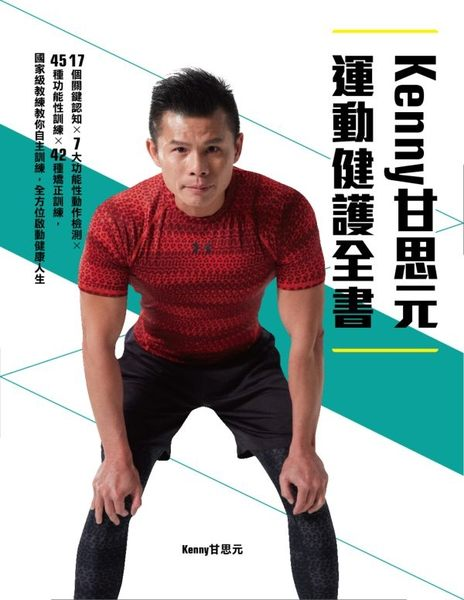 KENNY甘思元運動健護全書:17個關鍵認知×7大功能性動作檢測×45種功能性訓練×42種矯...