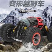 糖米 超大號越野車四驅攀爬越野車遙控變形扭汽車可充電兒童玩具