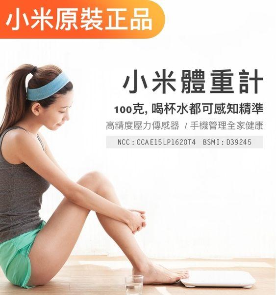 【coni shop】小米體重計 APP 記錄 原廠公司貨 保固一年 米家 智能體重計 體重秤