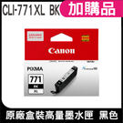 CANON CLI-771XL BK 黑 原廠盒裝