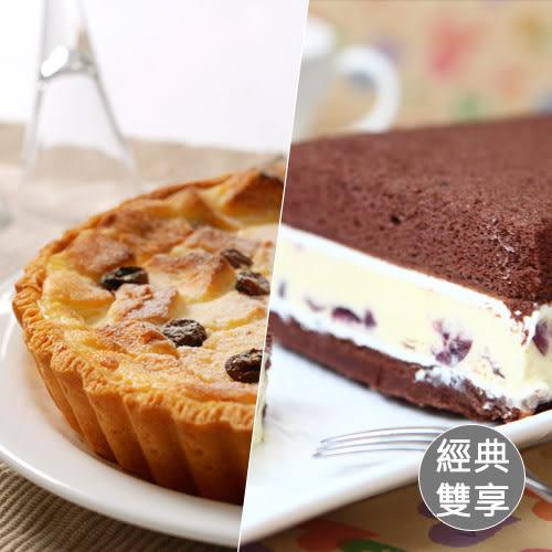 經典雙享-法式蛋糕布蕾派+巧克力蔓越莓布蕾蛋糕