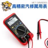 《精準儀錶旗艦店》頻率峰值脈寬汽車轉速氧傳感溫度汽修萬用表MET DAM9065