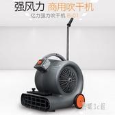 220V大功率地面吹乾機酒店地毯吹風機商場衛生間吹地機 CJ2514『易購3c館』