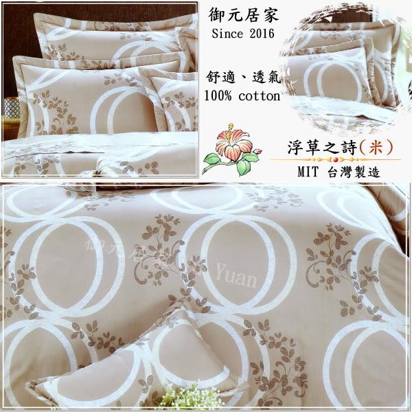 6*7尺/雙人【薄被套】御元居家/100%純棉『浮草之詩』(米)台灣製 MIT