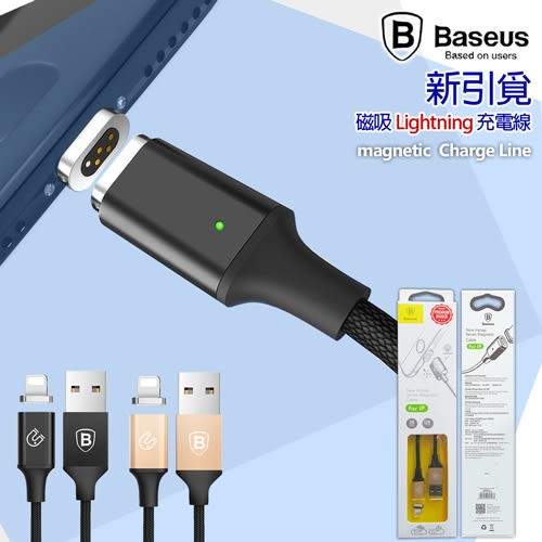Baseus倍思 新引覓磁吸 Lightning 充電線 For iPhone X/iPhone 8 Plus