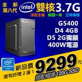 【9299元】全新第八代INTEL雙核3.7G高速4G遊戲2G獨顯極速SSD硬碟可升I3 I5 I7四核六核可刷卡有店面