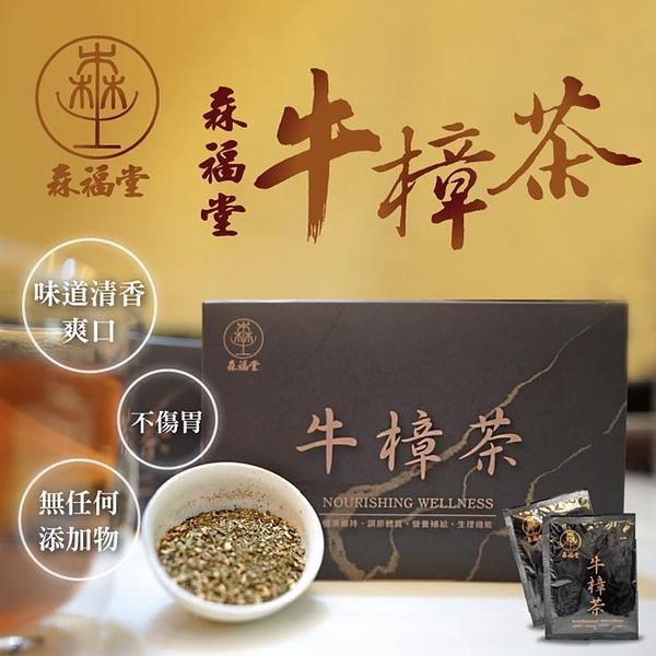 【森福堂】森福堂 台灣牛樟葉茶 一盒20入