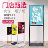 落地式kt板展架廣告架展示架立式海報架廣告牌支架易拉寶展板架子 MKS免運