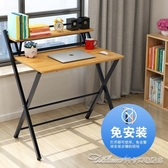 臺式簡易可折疊桌子寫字桌辦公學生書桌簡約現代家用小桌子 YYJ 快速出貨