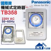 PANASONIC 國際牌定時器 TB35系列TB-358 TB358K,220V。機械式自動定時器(計時器)