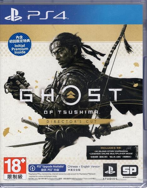 現貨 PS4遊戲 對馬戰鬼 導演版 Ghost of Tsushima Director中文版【玩樂小熊】
