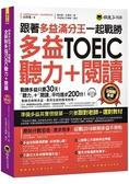 跟著多益滿分王一起戰勝全新制多益TOEIC聽力 閱讀(附1CD)