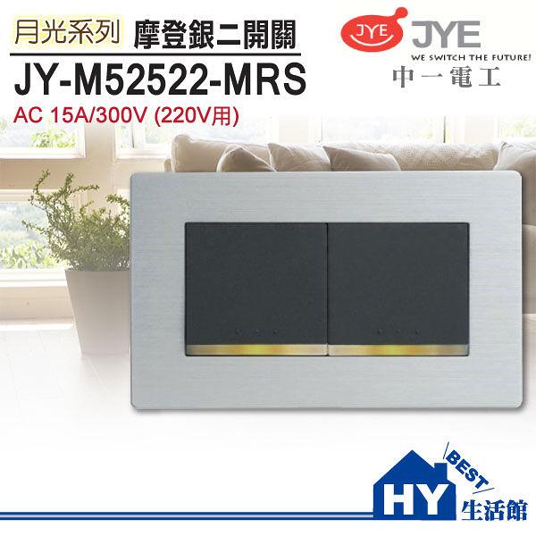 中一電工 JY-M52522-MRS 螢光二開關 月光摩登款/銀框/鋁合金面板《HY生活館》水電材料專賣店