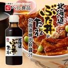 日本 BELL 北海道燒肉丼醬汁 245g 燒肉丼醬汁 燒肉丼 醬汁 丼醬汁 燒肉醬 調味 調味醬