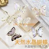 3顆 美甲飾品冰透日式旋轉水晶蝴蝶立體指甲飾品【繁星小鎮】