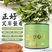 台灣製造正好 艾草盤香