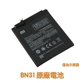 送4大好禮【含稅附發票】小米 BN31 紅米 NOTE5 5A 小米 A1 5X 原廠電池 Xiaomi