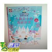 [COSCO代購] 孩子最愛 555張遊戲貼紙書(四本一套) _W111824