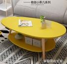 茶幾北歐雙層小戶型現代客廳桌子簡約茶桌創意沙發邊幾角幾小圓桌 夢露時尚女裝 YXS
