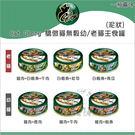 Cat Glory驕傲貓[無穀幼貓/老貓主食罐,6種口味,85g,綠罐](一箱24入)