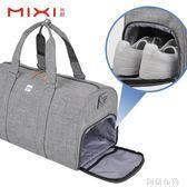 旅行包 米熙大容量休閒旅行包 手提旅行袋 獨立鞋位健身包 行李包男女 igo阿薩布魯