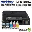 【搭原廠兩黑三彩 登錄送好禮】Brother MFC-T810W 原廠大連供無線傳真複合機 全新機