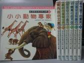 【書寶二手書T2/少年童書_RIM】小小動物專家_體內的小工廠_祖先留下的寶貝等_共7本合售