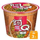 阿Q桶麵紅椒牛肉風味(3碗/組)【合迷雅好物超級商城】