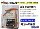 數配樂 ROWA 樂華 FOR Olympus LI-90B LI-92B 鋰電池 副廠 原廠充電器可用 TG3 TG4 TG5