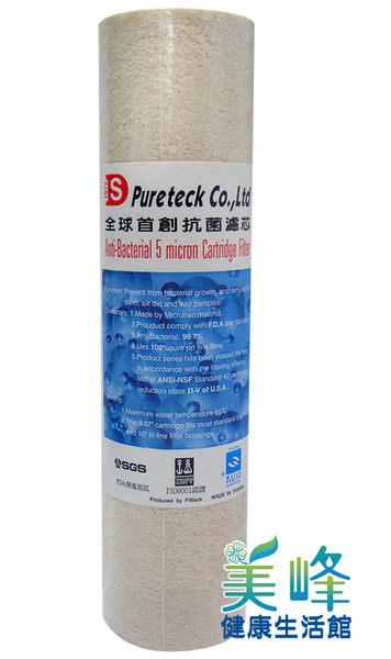 濾水器10英吋5微米抗菌濾心,通過台灣SGS認證鴻維專利濾心100元