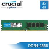 【免運費】美光 Micron Crucial DDR4-2666 32GB 桌上型 記憶體 原生2666系列 32G