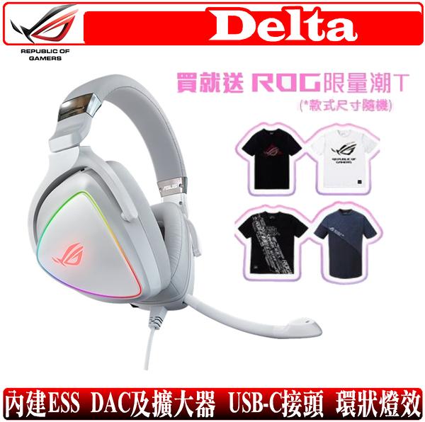 [地瓜球@] 華碩 ASUS ROG Delta 耳機 麥克風 耳麥 電競 DAC 解碼 7.1聲道