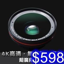 0.5X 58MM廣角微距鏡頭 4k高清不變形無畸變鍍膜鏡頭 外置單反特效自拍鏡頭 自拍器 L-15