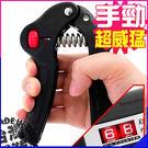台製手勁握力器棒計次腕力器.計數可調式指力器健身器材重量力訓練手力另售健美輪啞鈴哪裡買