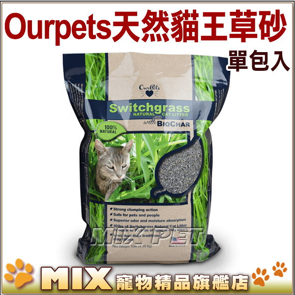 ◆MIX米克斯◆美國ourpets貓王環保草砂10磅【單包入】 環保砂,貓王草砂