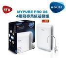 【現送松木快煮壺】德國 BRITA mypure pro X6 超濾四階段硬水軟化型過濾淨水器0.1微米*含標準安裝