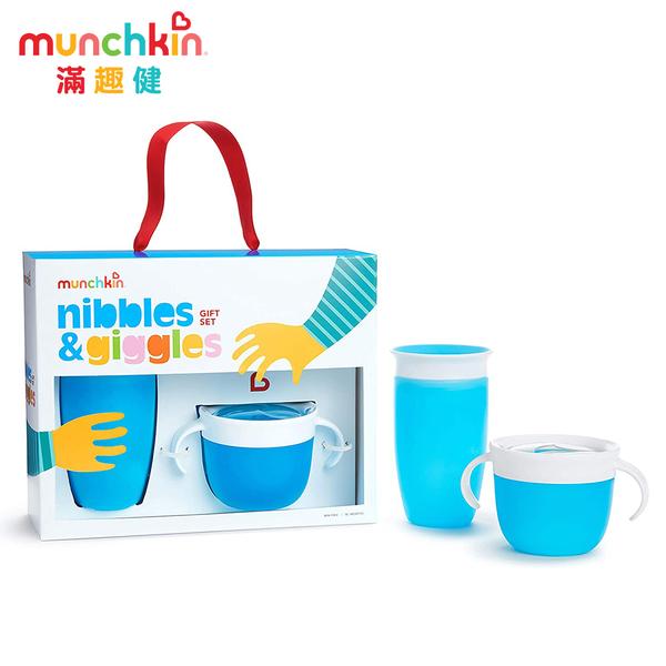 munchkin滿趣健-歡樂下午茶零食杯禮盒組-(粉色/藍色 2色可選)