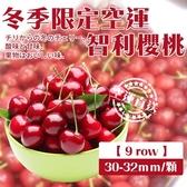 【果之蔬-全省免運】冬季限定空運 智利櫻桃 1.8公斤禮盒(30-32mm/9row)