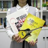 全套2本吉他譜書籍 流行歌曲 吉他教學書 正版初學者簡譜曲譜大全 零基礎吉他樂譜