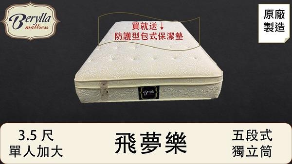 現貨 床墊推薦 [貝瑞拉名床] 飛夢樂獨立筒床墊-3.5尺 (促銷中)