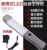 汽車檢修燈充電工作燈汽修應急維修燈磁鐵超亮led燈汽修燈LED 雙十二免運
