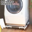 洗衣機台座 置物架【E0028】不鏽鋼洗衣機台座附輪 MIT台灣製ac 收納專科