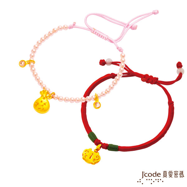 J'code真愛密碼 平安鎖黃金中國繩手鍊+聚福袋黃金珍珠手鍊