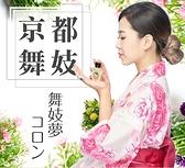 【京都舞妓】舞妓夢古龍水