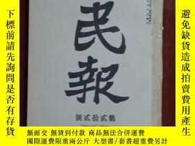 二手書博民逛書店清光緒:《罕見民報》(第22號)清末鼓吹革命之文獻202007
