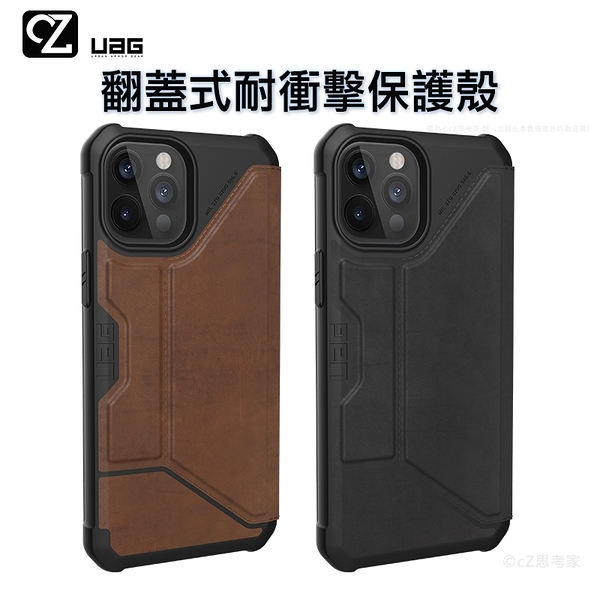 UAG 翻蓋式耐衝擊保護殼 皮革款 iPhone 12 Pro Max i12 mini 手機殼 防摔殼 保護殼