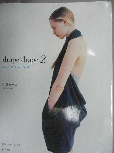【書寶二手書T7/美容_EUO】drape drape 2_佐藤