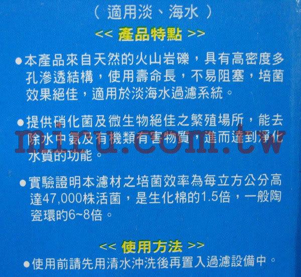 【西高地水族坊】ISTA伊士達 火山岩硝化石(300ml)