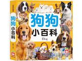 狗狗小百科正方彩色精裝書144 頁