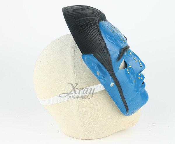 節慶王【W430107】塑膠造型面具-青面人,魔術表演/尾牙/春酒/配件/萬聖節/角色扮演/面罩